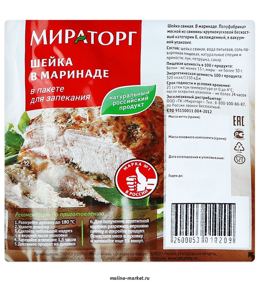 Рецепт мяса для запекания в мультиварке